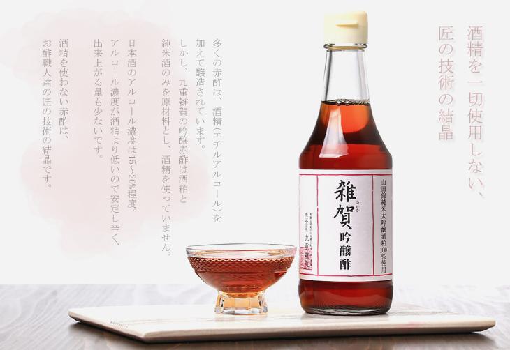 酒精を使用していない雑賀吟醸赤酢